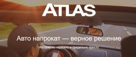 Недорогой прокат автомобилей от компании «Атлас-Юг»